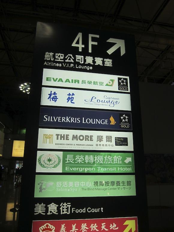 EVA_Air_Lounge_Taipei02
