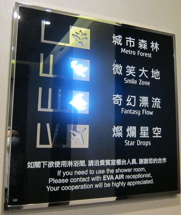 EVA_Air_Lounge_Taipei09