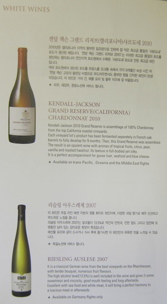 List of white wines on menu