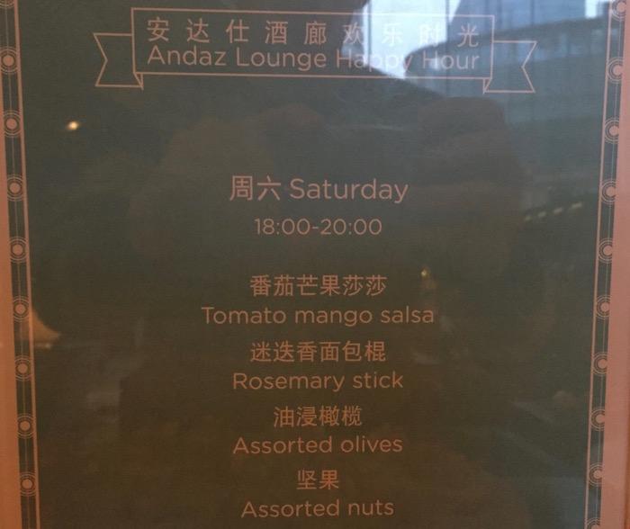 Andaz-Shanghai-Hotel - 69