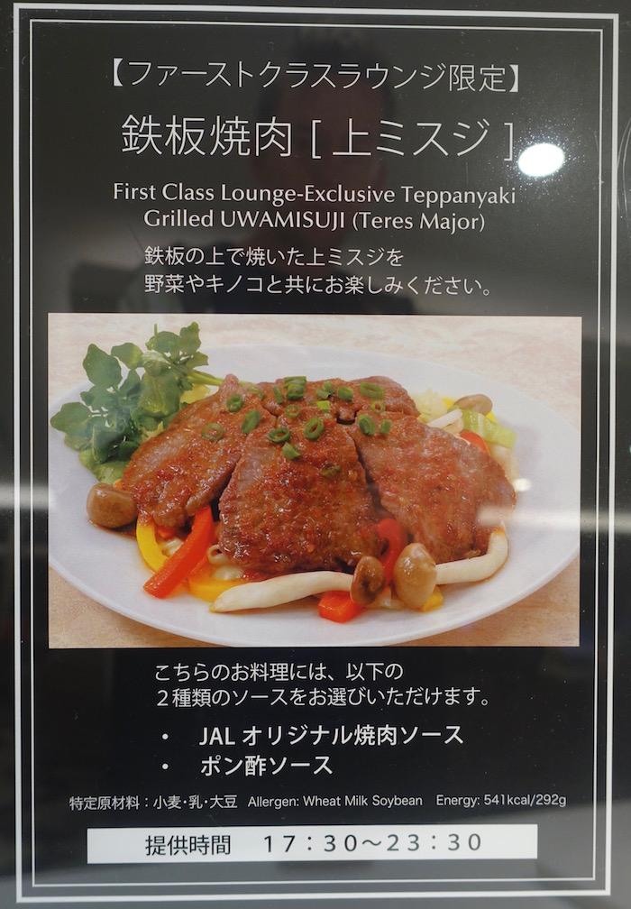 Japan-Airlines-Lounge-Tokyo-Haneda - 37