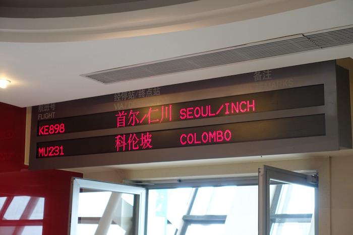 China-Eastern-Lounge-Shanghai - 37