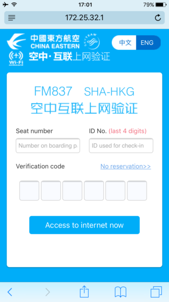 The login screen for the Wi-Fi required a pre-ordered verification code.